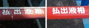 工場配管の表示カッティングシート