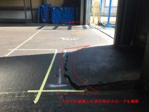 工場床スロープ延長工事前