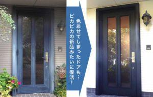 アルミ玄関ドア塗装