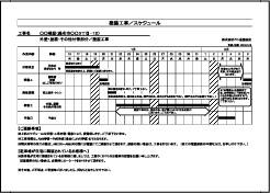 塗装工事スケジュール表