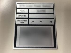 銘板シルクスクリーン印刷